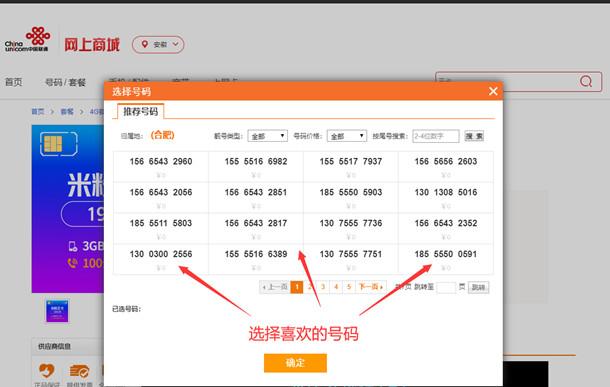 免费领官方网厅155555、1555522、1555577、1555666等手机靓号方法