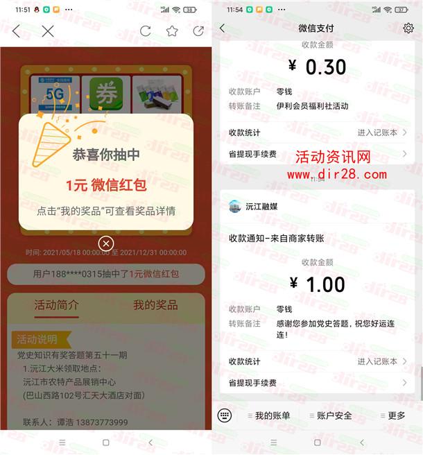新沅江app党史知识答题抽10万元微信红包 亲测中1元推零钱