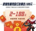 英雄联盟微信和QQ多个活动领2-188元微信红包、2-888个Q币
