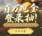 王者荣耀登录游戏每天抽3-68元现金红包 可用先游登录