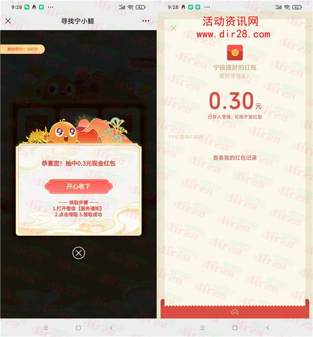宁银理财九九重阳情意浓游戏抽2万个微信红包 亲测中0.3元