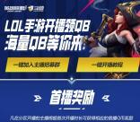 斗鱼LOL英雄联盟手游直播领取10-260个Q币 数量限量