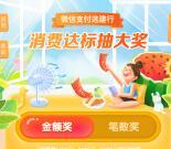 中国建设银行微信消费达标抽1-1888元微信立减金 可抽多次