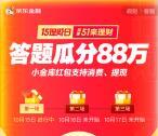 京东金融15理财日答题瓜分88万小金库现金红包 可直接提现