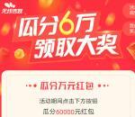 河北IPTV会员百万粉丝回馈瓜分6万元微信红包 10月20号瓜分