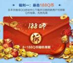 乱世王者手游新一期下载试玩领取8-188个Q币 数量限量