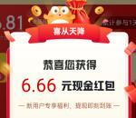 中国联通APP领最少5元现金红包 提现银行卡秒到 三网号码都可以
