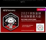 0撸京东大会首版NFT数字藏品区块链凭证,限时限量免费领取