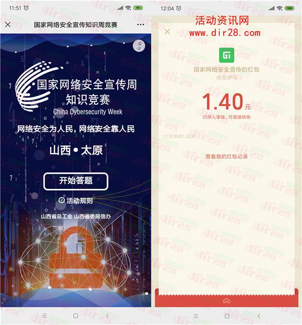 山西工人报网络安全宣传周抽随机微信红包 亲测中1.4元