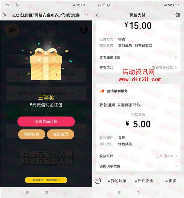 南宁市江南发布网络安全知多少抽1-20元微信红包 亲测中5元