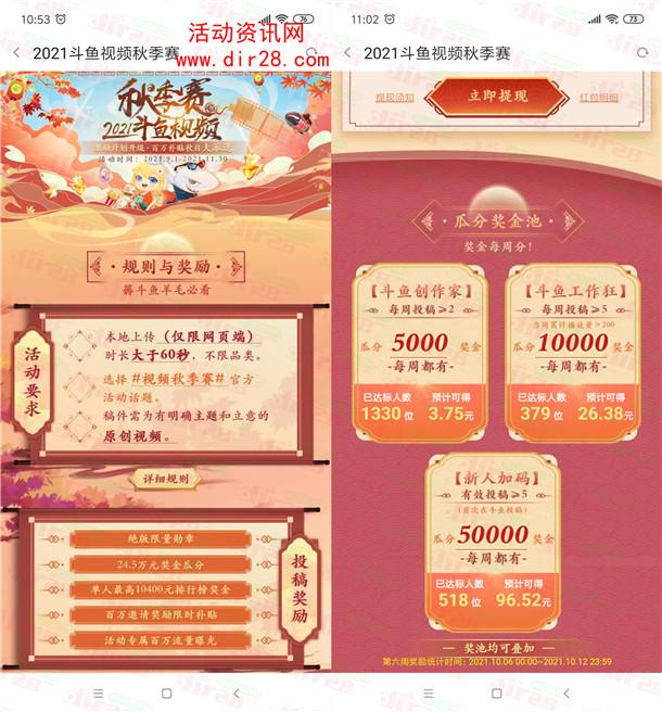 斗鱼APP视频秋季赛瓜分百万现金红包 最高1.04万元红包
